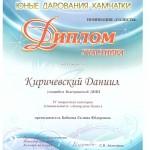 Киричевский