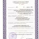 Свидетельство Министерства образования и науки Камчатского ркая
