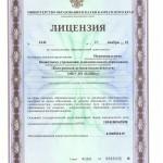 Лицензия №2242 на осуществление образовательной деятельности от 17.11.2015г.